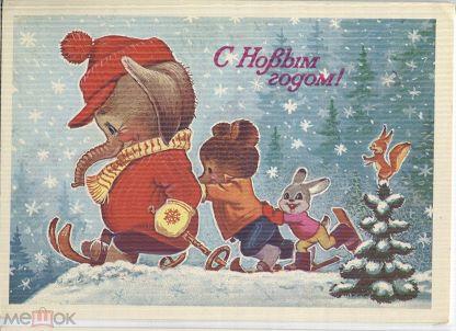 Картинки, открытка зарубин с новым годом 1980