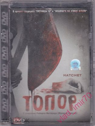 DVD топор - Союз 2006г. стекло
