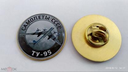 № 93 АВИАЦИЯ ЗНАЧКИ СЕРИИ САМОЛЕТЫ СССР ТУ-95