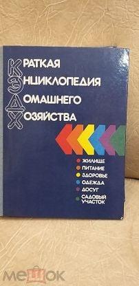 Краткая энциклопедия домашнего хозяйства. 1993 Большой формат.