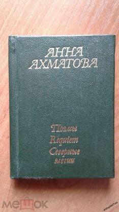 """Мини-книга Анна Ахматова """"Поэмы, Requiem, Северные элегии"""" (1989г.)"""