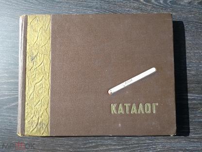 каталог табачные изделия 1957