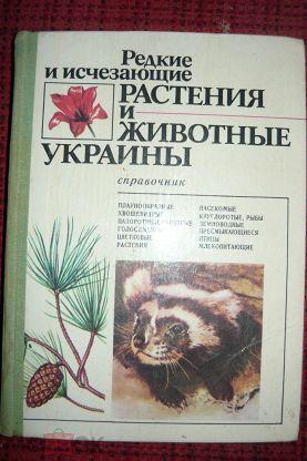Редкие и исчезающие растения и животные Украины . Справичник Киев 1988год.