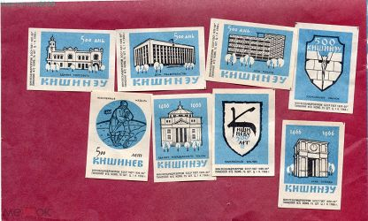 Спичечные этикетки  СССР 1966 год  500 лет Кишиневу  8 шт.  (367) синие