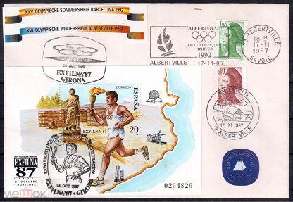 P047. КПД. 1992 год. Испания. Олимпийские игры 1992 года в Альбервиле.