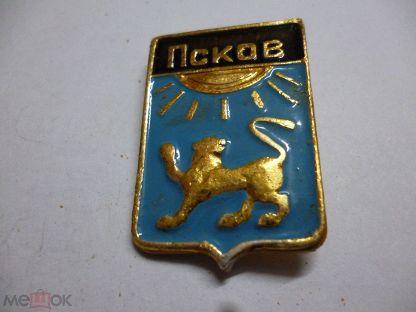 №21 Знак  СССР ГЕРАЛЬДИКА ГЕРБ ГОРОДА ПСКОВ