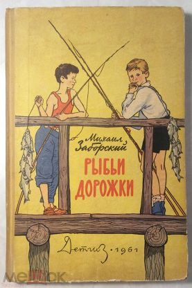 Заборский М.А. [Автограф] Рыбьи дорожки.