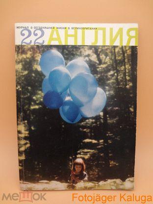 """22 выпуск журнала """"Англия""""  О сегодняшней жизни в Великобритании 1967 год. Времена СССР."""