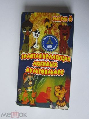 Видеокассета, VHS, Золотая коллекция любимых мультфильмов, выпуск 8, Лицензионная наклейка.