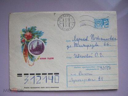ХМК СССР Новый год  п/почту 5478