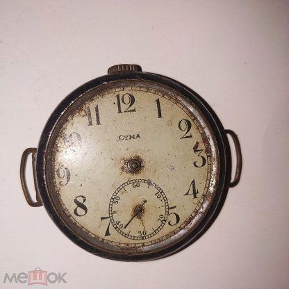 Часы cyma продам за промышленного стоимость час альпиниста работы