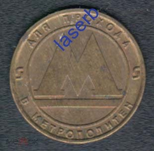 монета вход в метрополитен санкт-петербург цена как оплачивать кредит альфа банк
