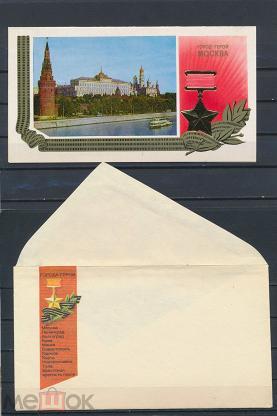 Город-герой Москва. - 0117w106 Старт 1 руб.