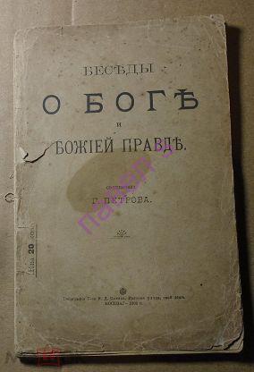 Петров Беседы о боге и божьей правде 1903 г..  С рубля