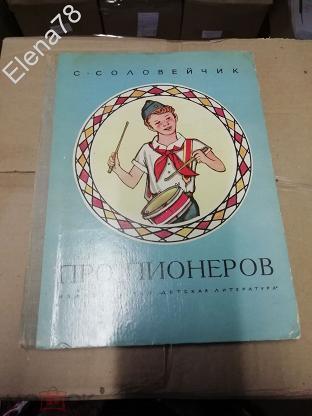 Про пионеров. Соловейчик С. Детская литература. 1974 г.