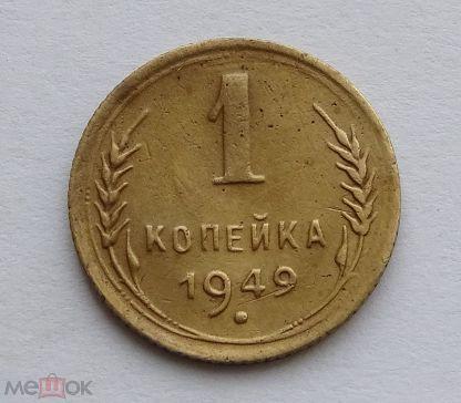 1 копейка 1949 ранние советские монеты 2 до 1957 года монеты СССР