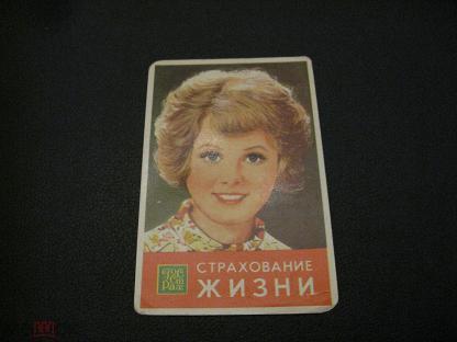 Календарик СССР