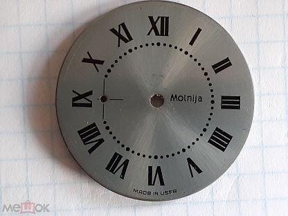 Циферблат карманным часам Молния СССР.