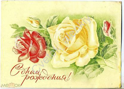 С днем рождения! Худ.Пешкова,Лукьянов. 1975г. ЧИСТАЯ.