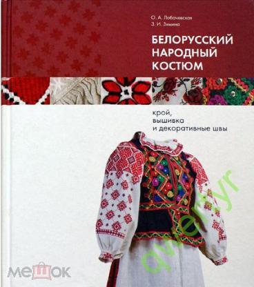 О.Лобачевская-Белорусский народный костюм