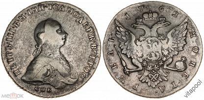 1 рубль 1762 СПБ-НК Петр III Россия Ag