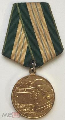 Медаль За строительство БАМа, клеймо ЛМД на ушке, отличная