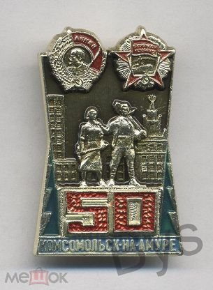 Комсомольск-на-Амуре 50 лет. - Москва