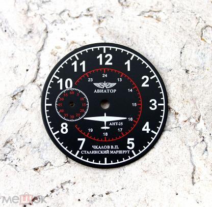 Циферблат для наручных часов Молния 3602 Качество Со светомассой