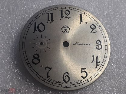 Циферблат для карманых часов Молния СССР.