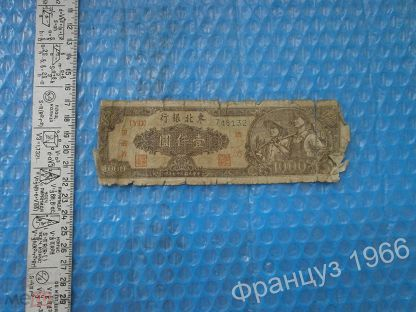 бумажные деньги боны банкноты купюры Китай 1000 тысяча юань 1948 год за рубль-10