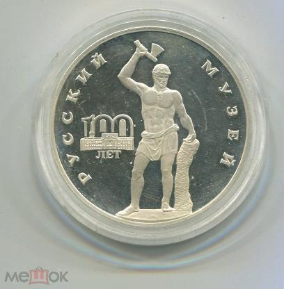 3 рубля 1998 нило столобенская пустынь сокровищница земли вов