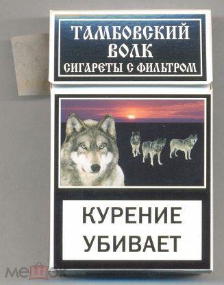Купить сигареты тамбовский волк сигары оптом в москве самые дешевые цены на