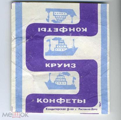 Купить фантик в кемерово купить mavic по дешевке в челябинск