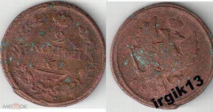 2 коп 1812 монета eesti vabariik 1 kroon 1998