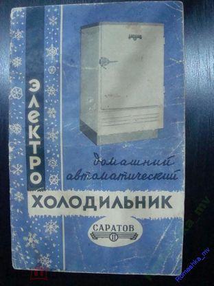 холодильник оазис-2 инструкция - фото 3