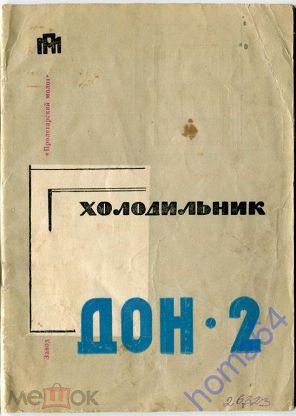 холодильник оазис-2 инструкция - фото 6