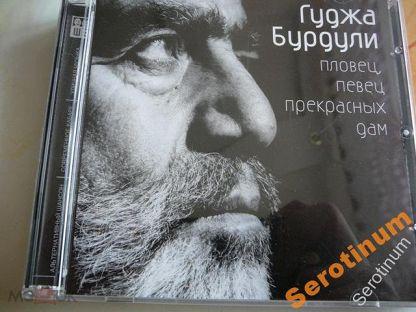 ГУДЖА БУРДУЛИ Пловец, певец прекрасных (лиценз.)
