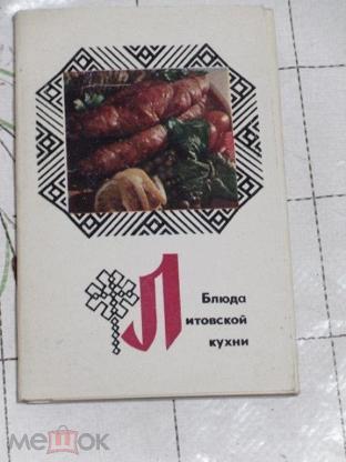 Блюда литовской кухни открытки, рисунки любимому