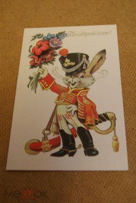 Днем рождения, открытка заяц-гусар