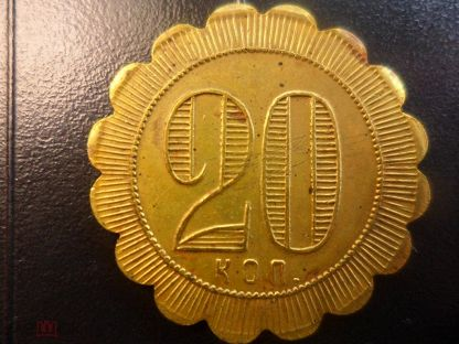 Жетон трактирный кофры для монет