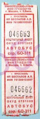 Поиск лотов похожих на Билет Планетарий Ярославль на интернет  А02 58 КОНТРОЛЬНЫЕ БИЛЕТЫ АВТОБУС ЯРОСЛАВЛЬ 2009