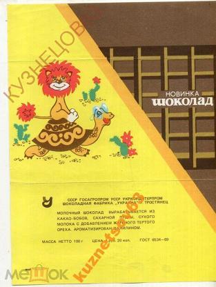 Купить фантик недорого в ульяновск заказать очки гуглес к вош в хасавюрт