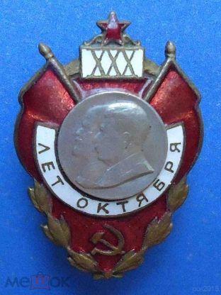 Значок 30 лет октября юбилейные 5 ти рублевые монеты