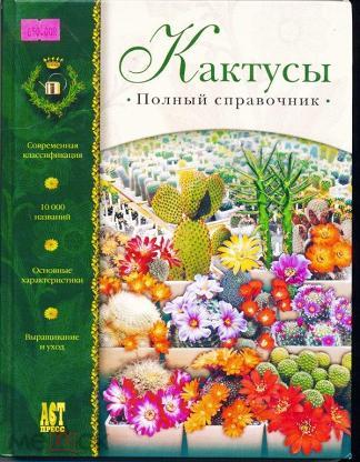 Д.В.Семёнов - Кактусы - Полный Справочник