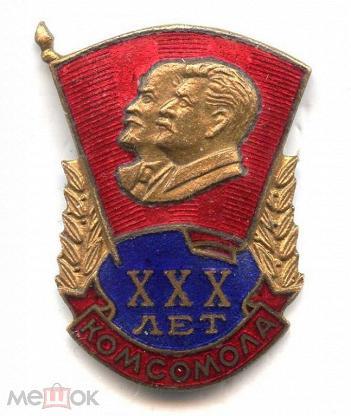 Значок 30 лет комсомола сколько стоит один рубль 1992 года цена
