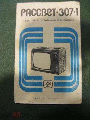 телевизор ореол инструкция - фото 3