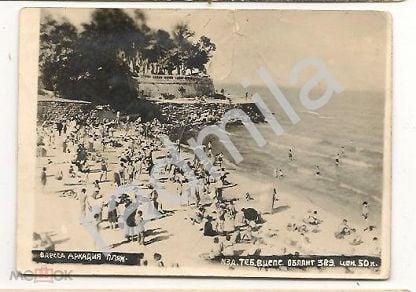 Сколько стоит открытка 1960 года одесса аркадия пляж 14588, летием девушке
