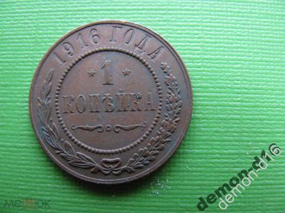 1 копейка 1919 года цена продажа инвестиционных монет