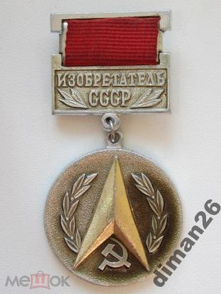 Медаль изобретатель ссср цена три рубля
