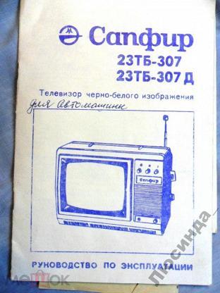 телевизор ореол инструкция - фото 6